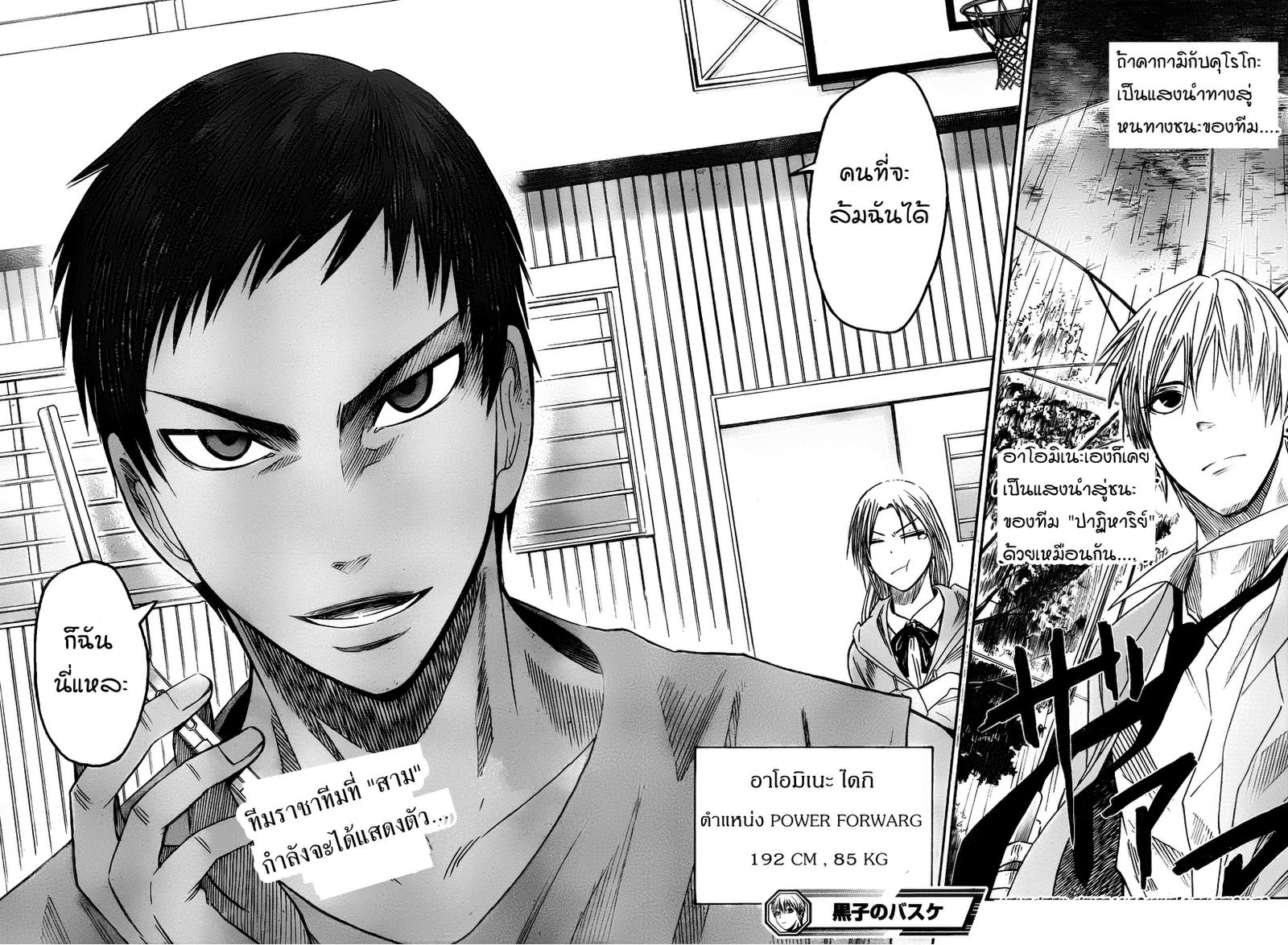 อ่านการ์ตูน Kuroko no Basket 35 ภาพที่ 16