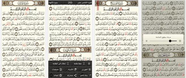 تحميل برنامج القرآن الكريم بدون انترنت للأندرويد والهواتف مجاناً quran offline APK 3.4
