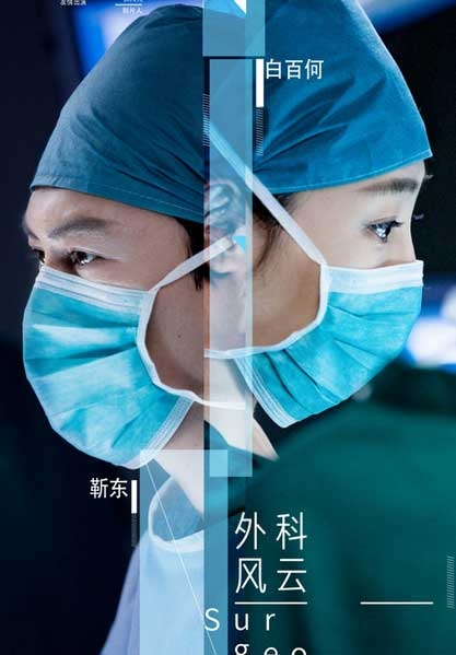 Ngoại Khoa Phong Vân - The Surgeons (2017)