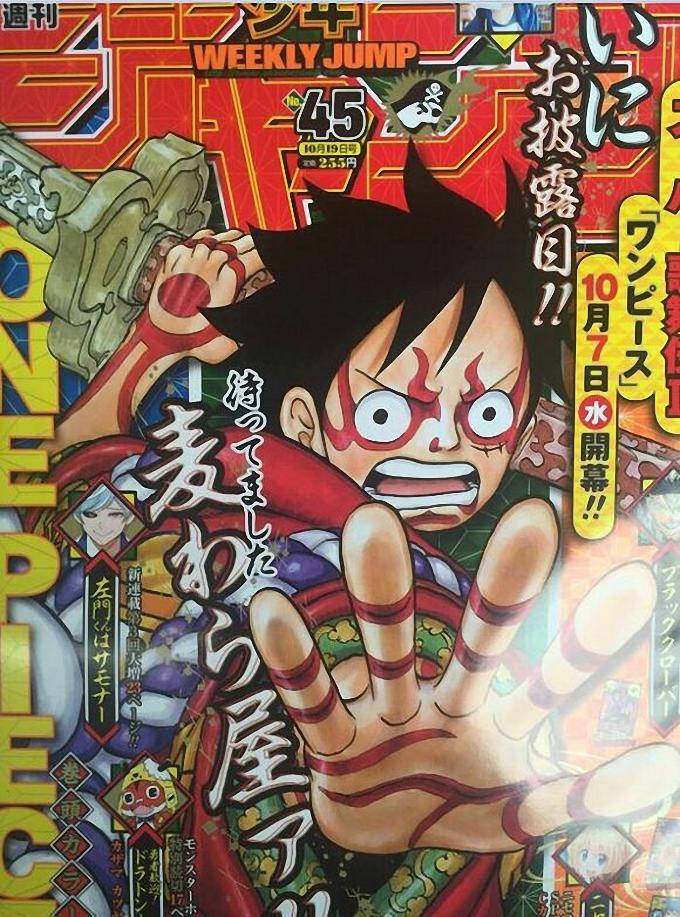 Ranking Weekly Shonen Jump 45 2015