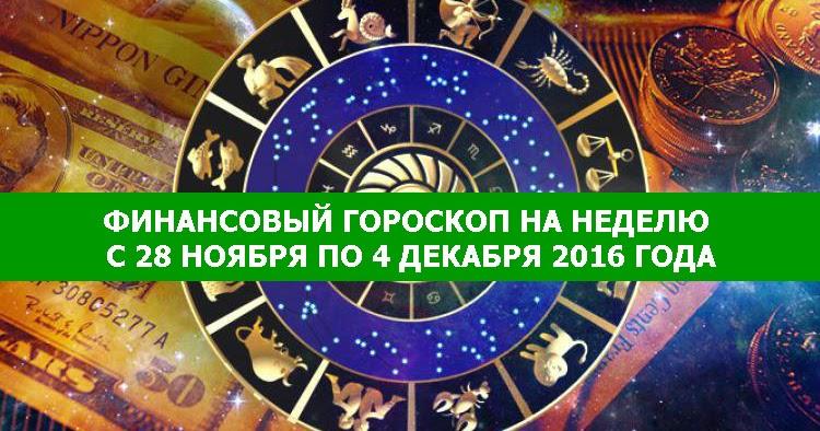 Brubeck гороскоп финансов весы на 2016 ваш ребенок помимо