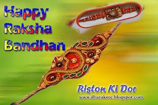 Raksha Bandhan - Rakhi Purnima