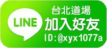 台北道場官方LINE@