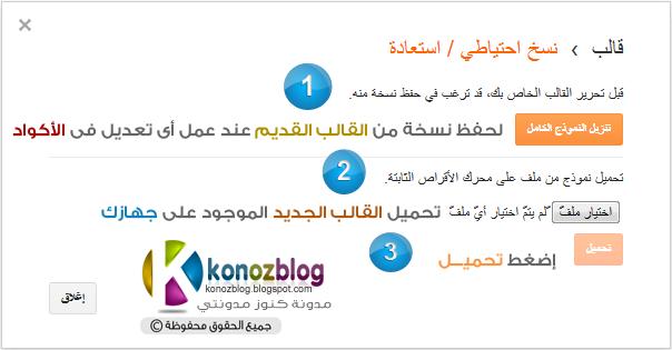 طريقه تركيب قوالب بلوجر Blogger Template-%5B7%5D