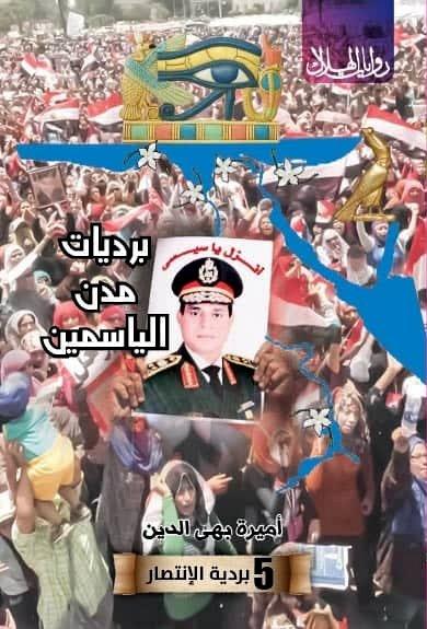 برديات مدن الياسمين ، بردية الانتصار