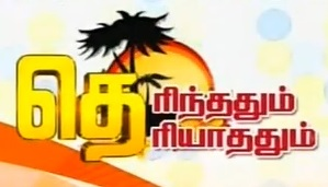 Pendal dot com | Therinthadhum Theriyadhadum | 05th August 2013