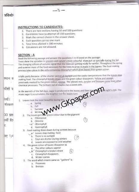BSNL TTA to JTO Promotion LICE Exam 2013 Paper 1 ~ GK Papers | Solved Exam Papers