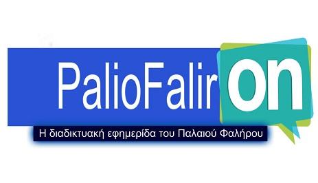 paliofaliron