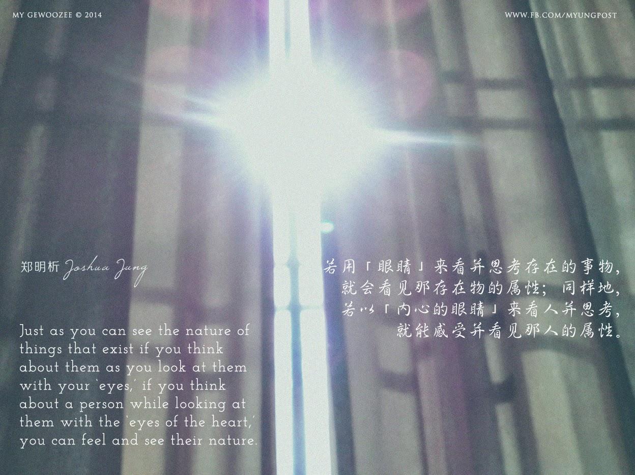 郑明析,摄理,月明洞,光,Joshua Jung, Providence, Wolmyeong Dong, Light