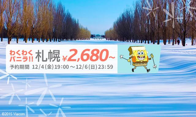 雪祭內陸機促銷,香草航空-東京飛札幌 單程HK$225/ TWD 1,293起,今日(12月4日)下午6時開賣!