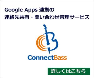 ConnectBassのサービスはこちら