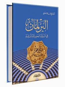كتاب البرلمان في الدولة الحديثة المسلمة لـ علي الصلابي