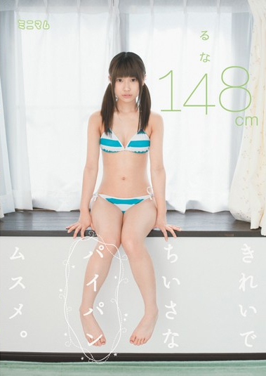 Shaved is beautiful little daughter.Like it 148cm