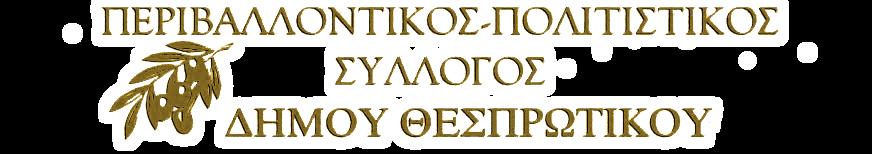 Περιβαλλοντικός - Πολιτιστικός Σύλλογος Δήμου Θεσπρωτικού