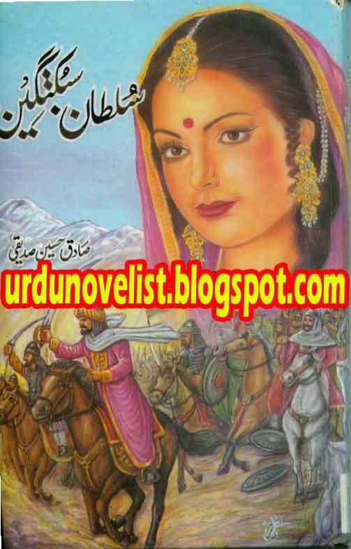 Sultan Sabuktagin By Sadiq Hussain