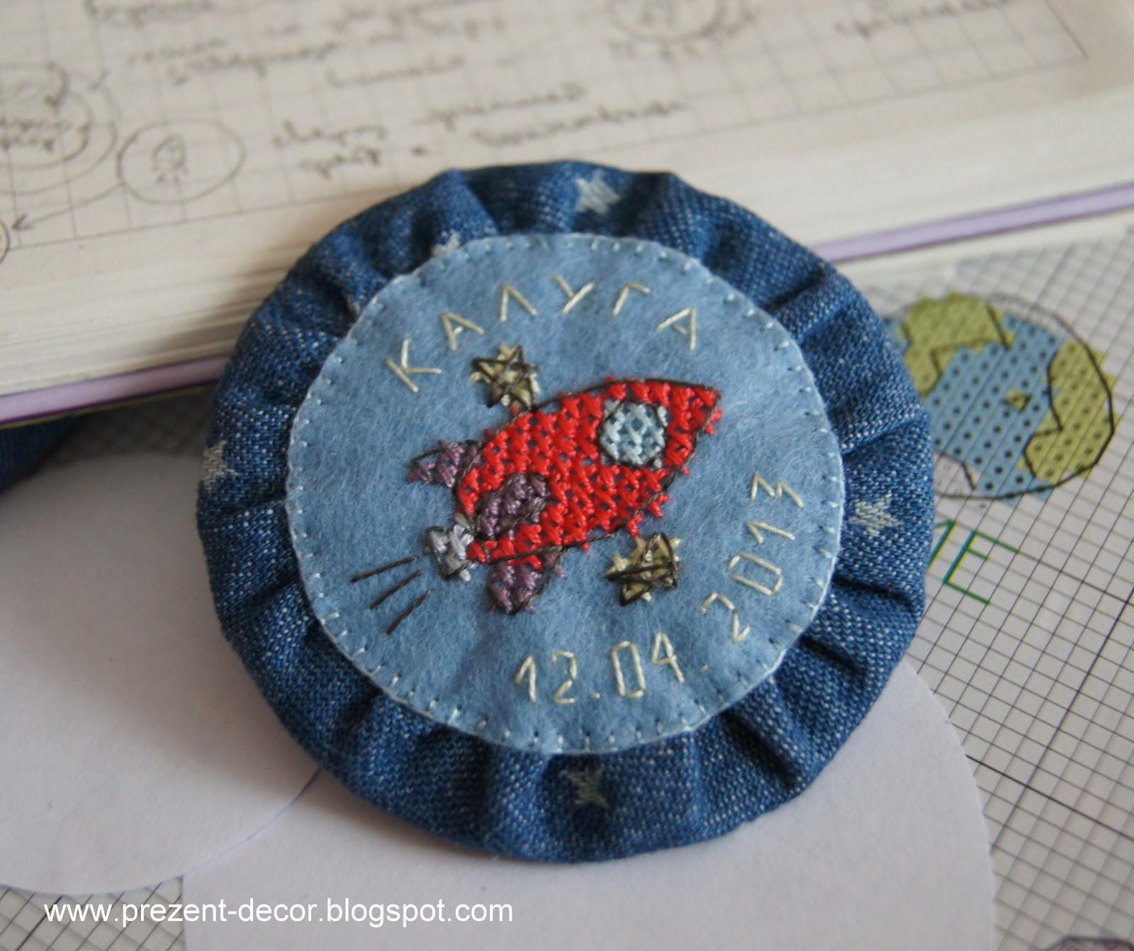 Вышиваем брошку на День космонавтики