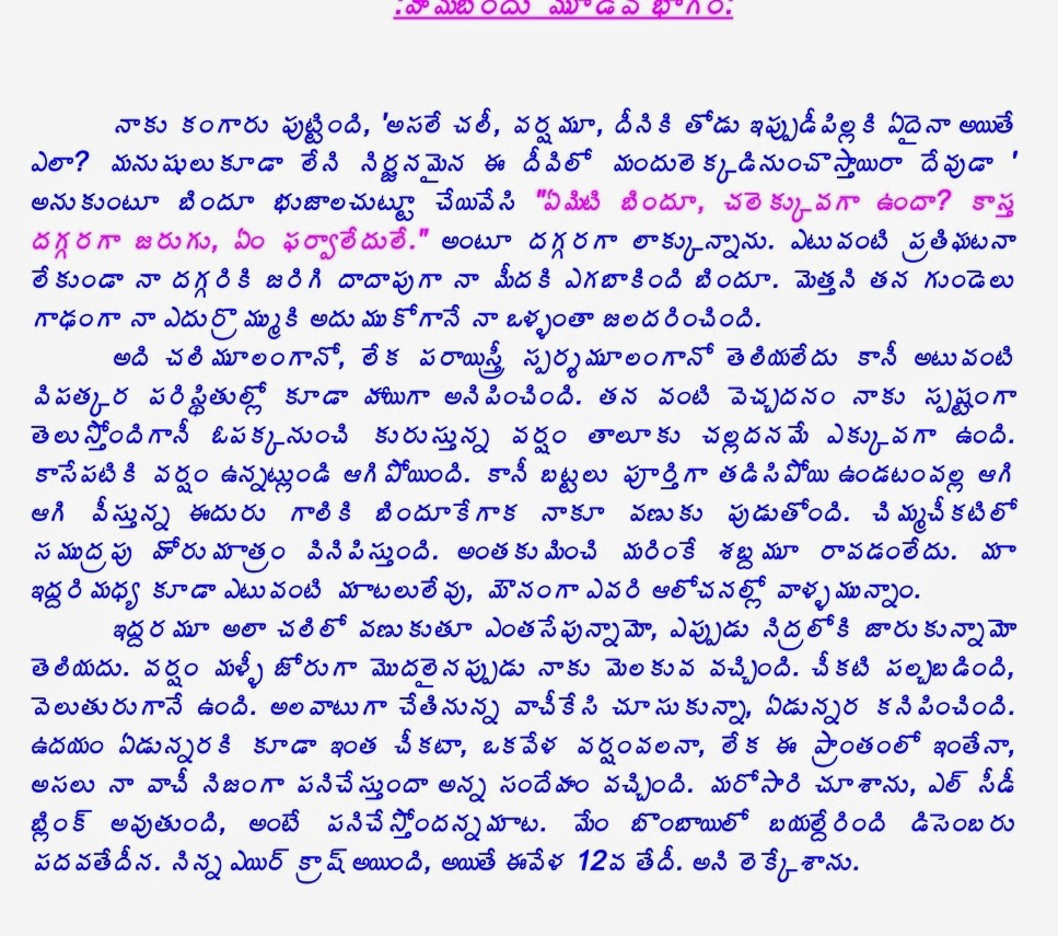 story telugu sexy written in