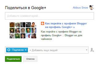 Поделиться в Google+