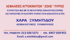 ΧΑΡΑ ΞΥΜΗΤΙΔΟΥ - ΑΣΦΑΛΙΣΤΙΚΌ ΓΡΑΦΕΙΟ