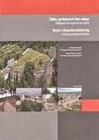 Σέρβια μια Βυζαντινή πόλη-κάστρο