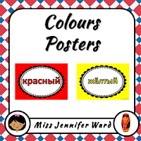 https://www.teacherspayteachers.com/Product/Color-Posters-in-Russian-2176980