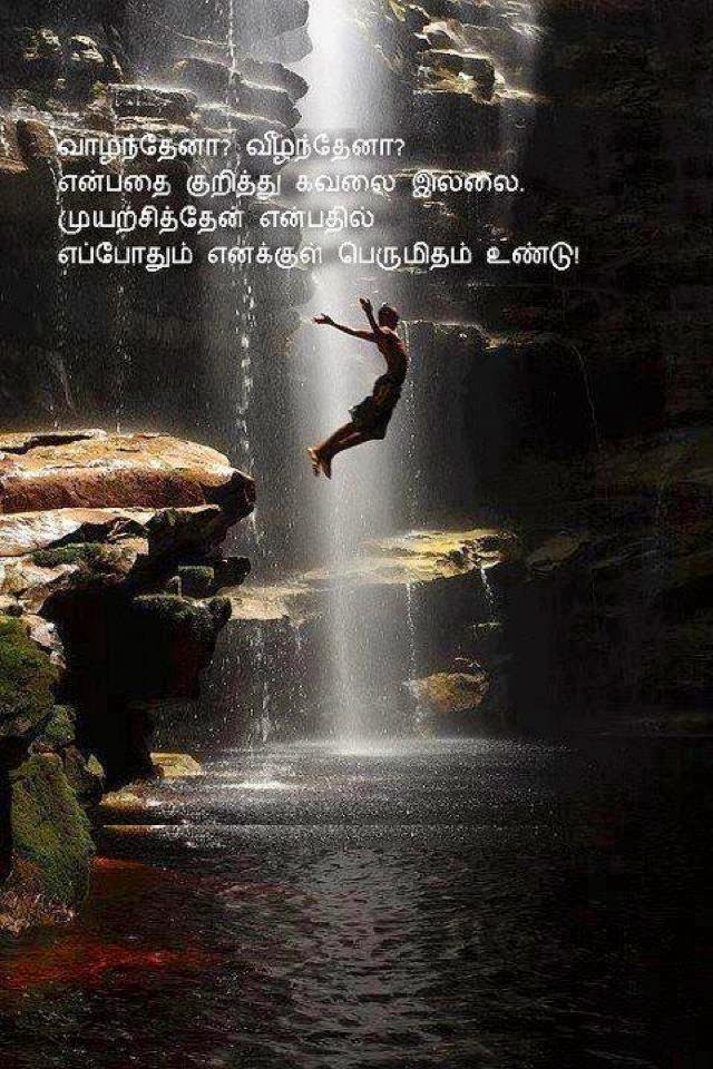 Muyarchi Kavithai- Try Quotes in tamil