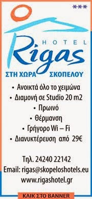 RIGAS HOTEL 3* στη ΧΩΡΑ ΣΚΟΠΕΛΟΥ / ΚΛΙΚ ΣΤΟ BANNER