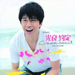 Michael Guang Liang - Commitment Album Michael%2BWong%2B-%2BCommitment
