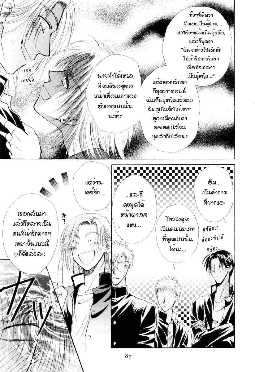 อ่านการ์ตูน Kakumei no Hi 2 ภาพที่ 52
