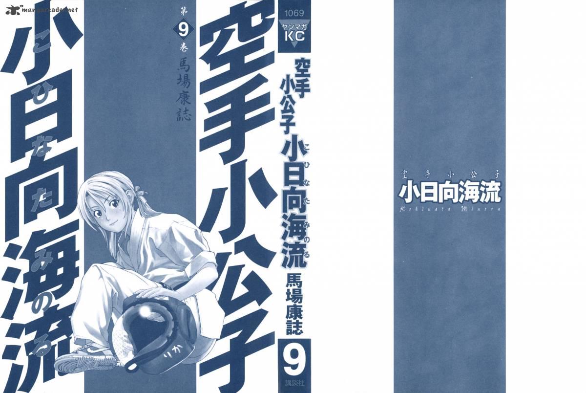 Karate Shoukoushi Kohinata Minoru chap 87 Trang 4