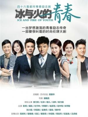Tuổi Thanh Xuân Băng Và Lửa  - Ice and Fire of Youth (2015)