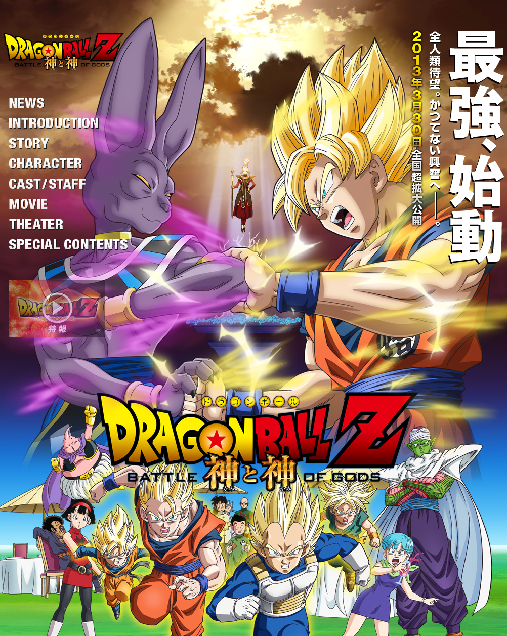 Dragon Ball Z Battle of Gods 2013 poster art and official website