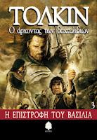 Ο Άρχοντας των Δαχτυλιδιών (Η Επιστροφή του Βασιλιά) - J. R. R. Tolkien
