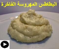 فيديو البطاطس المهروسة الفاخرة بالكريمة و الزبدة