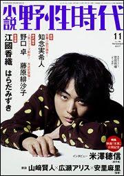 【new!】『小説野性時代』