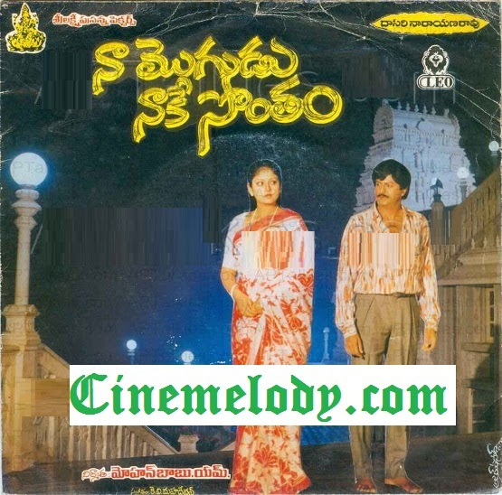 NAA MOGUDU NAAKE SONTHAM Telugu Mp3 Songs Free  Download  1989
