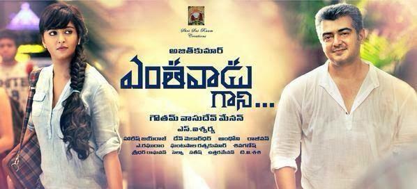 Gautham Menon Yentha Vaadu Gaanie Telugu Movie Poster   Ajith Trisha