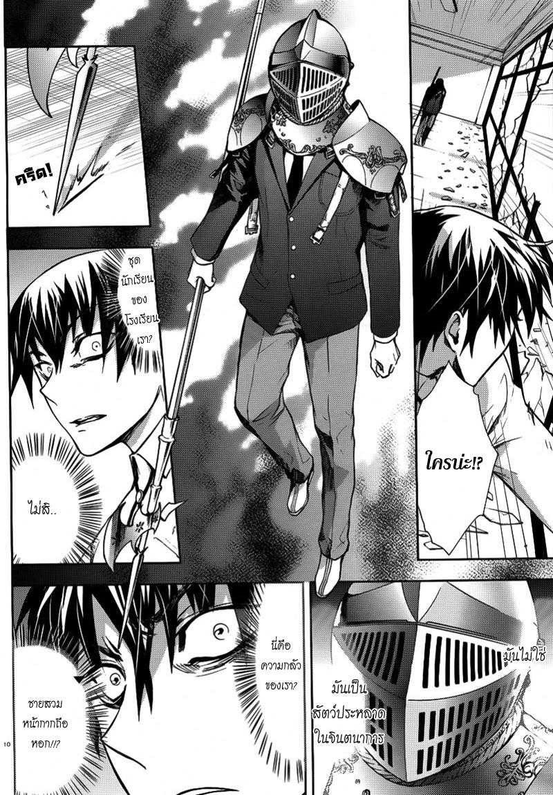 อ่านการ์ตูน Kyokou no Ou 3 ภาพที่ 12