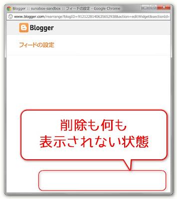 bloggerガジェット削除説明画像2