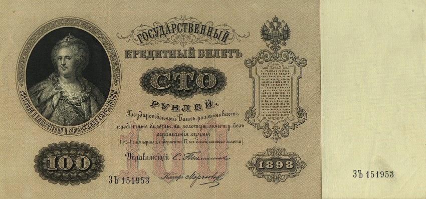 Банкнот времён николая ii (1894 1917) в народе именовалась «катеринка» монета 1990 1 рубль