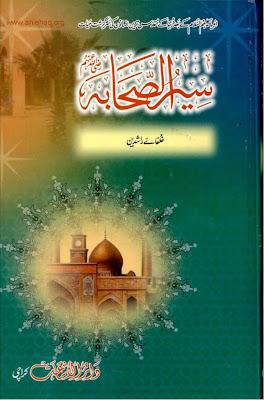 Siyart us Sahabah [r.a]  By Shaykh Shah Moinuddin Ahmad Nadvi