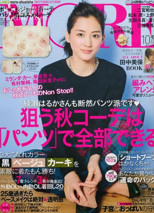 MORE (モア) October 2013 Haruka Ayase 綾瀬はるか