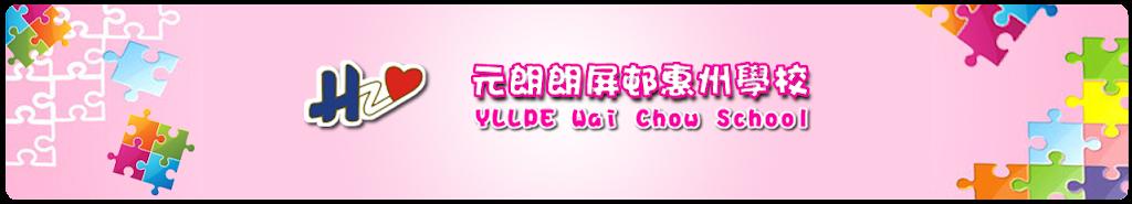 元朗惠州學校
