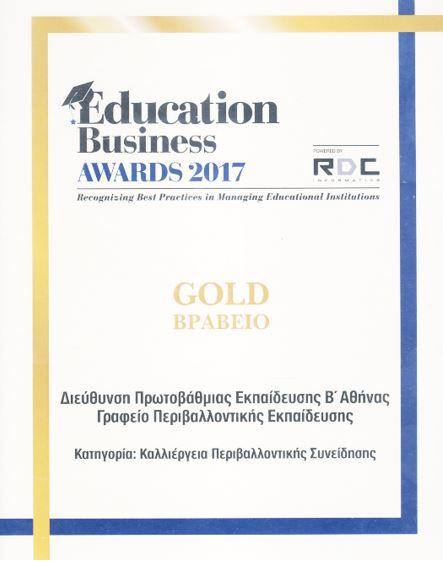 Education Business Awards (Χρυσό Βραβείο)