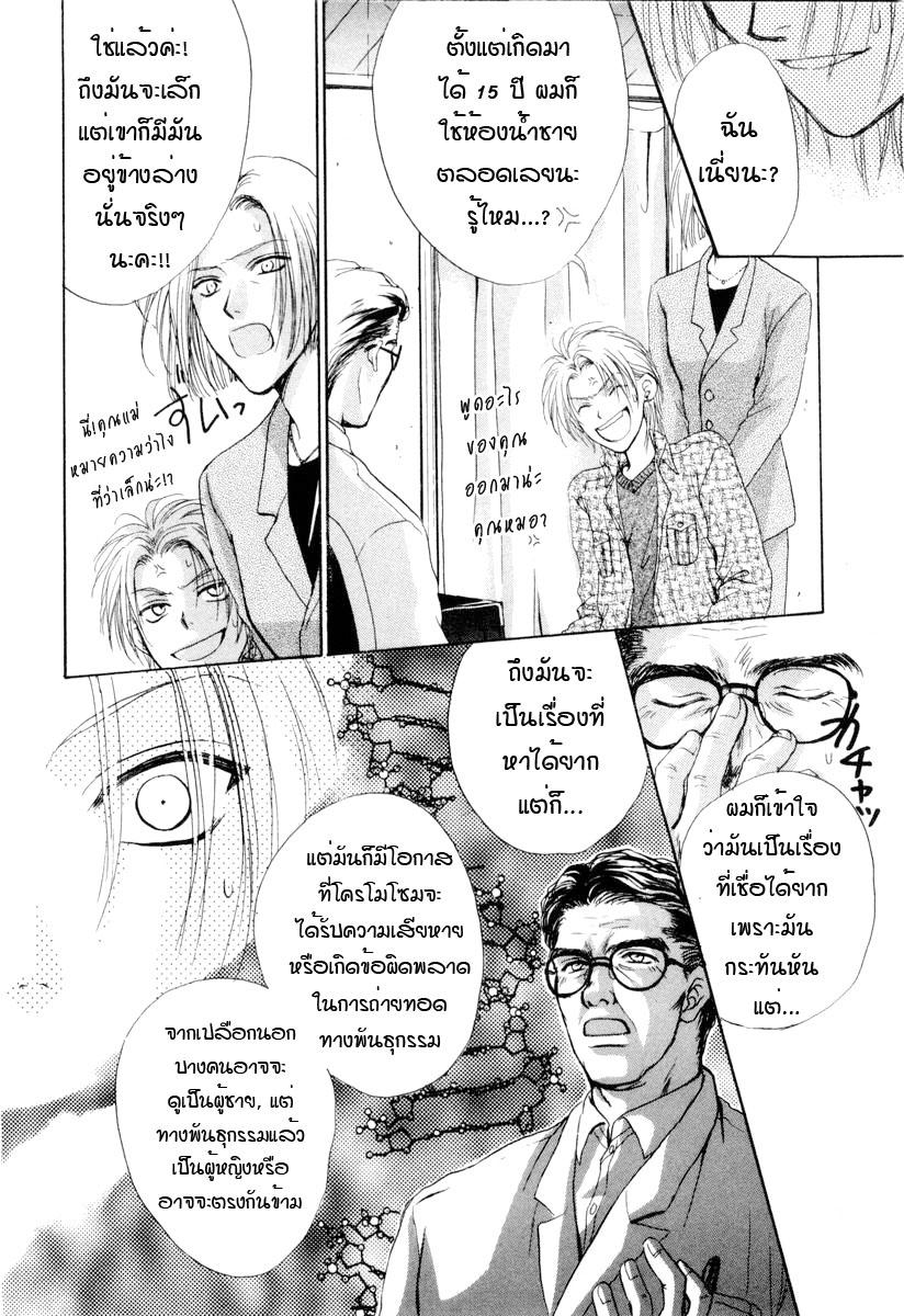 อ่านการ์ตูน Kakumei no Hi 1 ภาพที่ 21