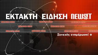 ΕΚΤ: Εγκρίθηκε το αίτημα της Ελλάδας για ρευστότητα