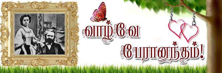வாழ்வேபேரானந்தம்!