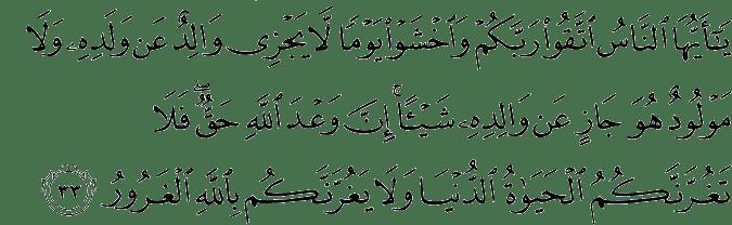 Surat Luqman Ayat 33