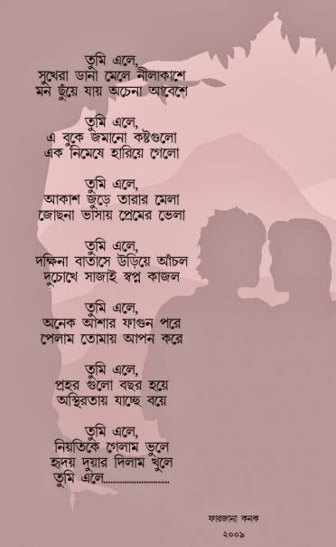 Love Poems In Bengali | True Love Quotes