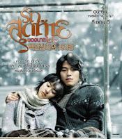 Novelas Coreanas El primer amor de un millonario